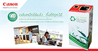 About Canon - Canon Thailand - Business