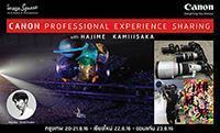 Events and contests - Canon Thailand - Personal - Canon Thailand - Personal